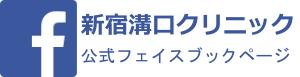 新宿溝口クリニックフェイスブックページ