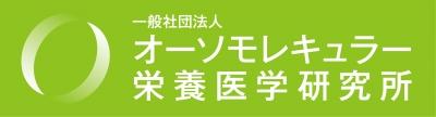 オーソモレキューラー.jp