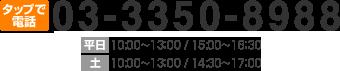 03-3350-8988