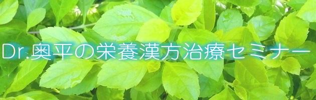 Dr.奥平の栄養漢方治療セミナー