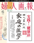 婦人画報[6月号:4/30(土)発売]