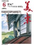 月刊「美楽」[6月号:5/20(金)発売]