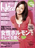 日経ヘルス[2011年7月号:6/2(木)発売]