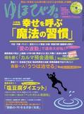 ゆほびか[2011年7月号:5/16(月)発売]