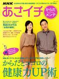 NHKあさイチ からだメンテ[3/12(月)発売]