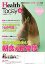 Health Today[2012年4月号・発売中]