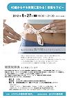 糖質制限セミナー・6/27(水)新橋[主催:梅花(メイファ)]
