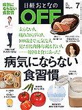 日経おとなのOFF[2012年7月号・発売中]