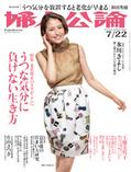 婦人公論 [2012年7月22日号・発売中]