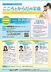 オーソモレキュラー.JP主催講演会・9/9(日)東京有楽町 [終了]