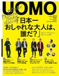 UOMO [2013年2月号・発売中]
