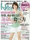 日経ヘルス[2013年5月号・4/2(火)発売中]