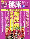 健康 [2013年6月号・5/1(水)発売中]