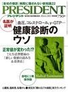 PRESIDENT [2014 6.30号:発売中]