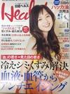 日経ヘルス[2015年1月号(12/2発売)]