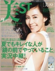 美ST(ビスト) 2016年 09 月号 [雑誌]