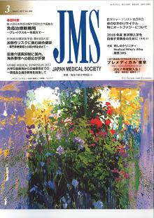 JMS2017年3月号