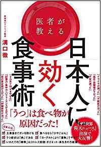 医師が教える「日本人に効く食事術」(SBCreative)