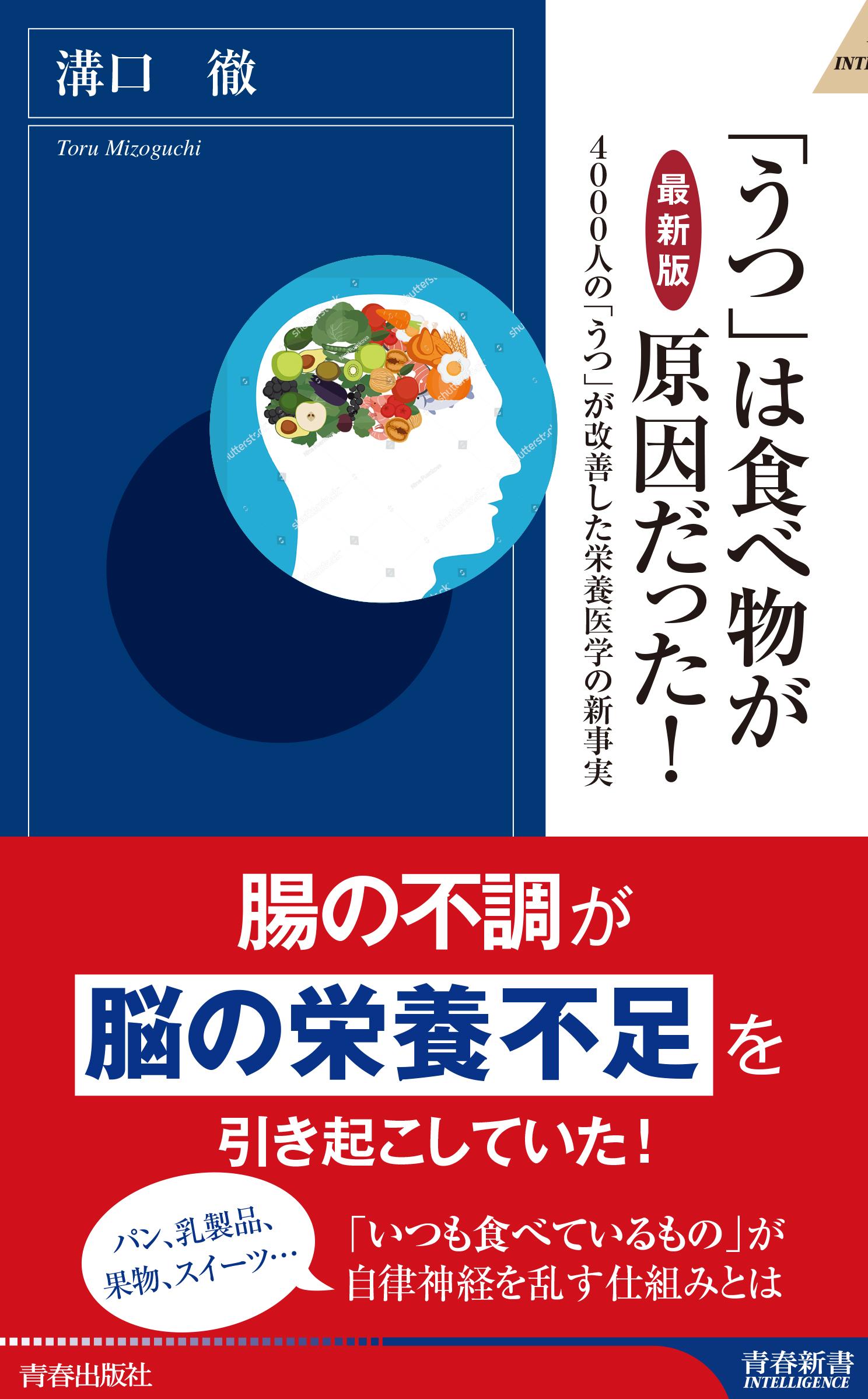 『【最新版】「うつ」は食べ物が原因だった!』(青春出版)