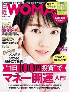 日経WOMAN 2017年 3月号 [雑誌]