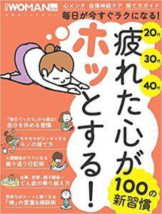 日経WOMAN6.29