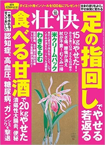 『壮快』 2016年10月号 [雑誌]