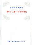 「診たて違いの心の病」出版記念講演会(DVD・VT)