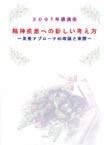 精神疾患への新しい考え方 〜栄養アプローチの理論と実際〜(DVD・VT)