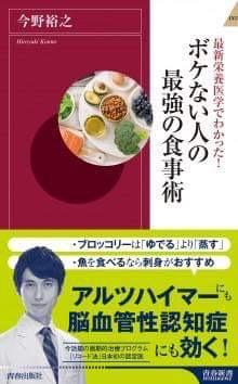 最新栄養医学でわかった!ボケない人の最強の食事術(青春新書インテリジェンス) 新書