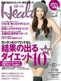 日経ヘルス[2月号:12/29(水)発売]
